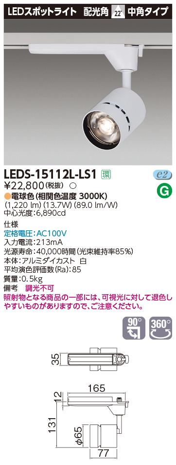 【最安値挑戦中!最大23倍】東芝 LEDS-15112L-LS1 LEDスポットライト 高効率タイプ 中角 電球色 非調光 ホワイト [∽]