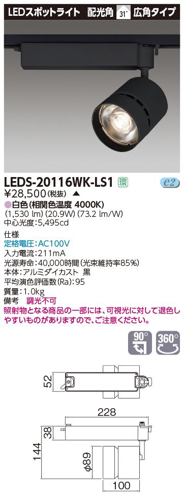 【最安値挑戦中!最大34倍】東芝 LEDS-20116WK-LS1 LEDスポットライト 演色性重視タイプ 広角 白色 非調光 ブラック 受注生産品 [∽§]