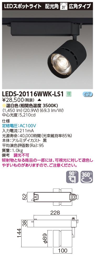 【最安値挑戦中!最大34倍】東芝 LEDS-20116WWK-LS1 LEDスポットライト 演色性重視タイプ 広角 温白色 非調光 ブラック 受注生産品 [∽§]