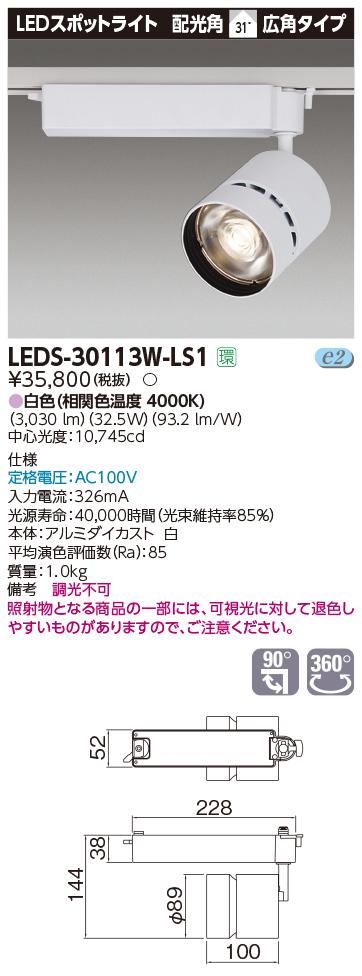 【最安値挑戦中!最大34倍】東芝 LEDS-30113W-LS1 LEDスポットライト 高効率タイプ 広角 白色 非調光 ホワイト [∽]