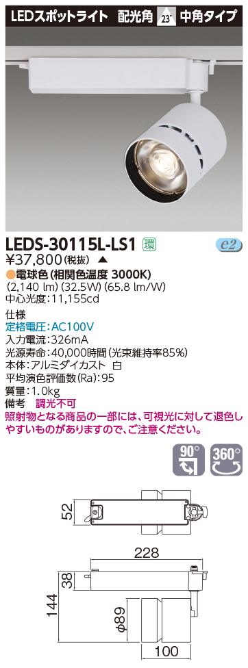 【最安値挑戦中!最大34倍】東芝 LEDS-30115L-LS1 LEDスポットライト 演色性重視タイプ 中角 電球色 非調光 ホワイト 受注生産品 [∽§]