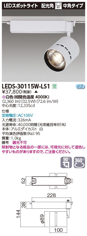 【最安値挑戦中!最大34倍】東芝 LEDS-30115W-LS1 LEDスポットライト 演色性重視タイプ 中角 白色 非調光 ホワイト 受注生産品 [∽§]