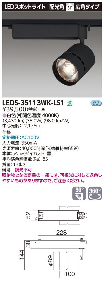 【最安値挑戦中!最大34倍】東芝 LEDS-35113WK-LS1 LEDスポットライト 高効率タイプ 広角 白色 非調光 ブラック 受注生産品 [∽§]