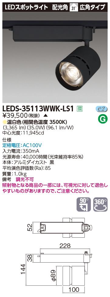 【最安値挑戦中!最大34倍】東芝 LEDS-35113WWK-LS1 LEDスポットライト 高効率タイプ 広角 温白色 非調光 ブラック 受注生産品 [∽§]