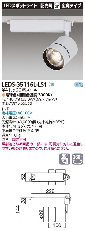 【最安値挑戦中!最大34倍】東芝 LEDS-35116L-LS1 LEDスポットライト 演色性重視タイプ 広角 電球色 非調光 ホワイト 受注生産品 [∽§]