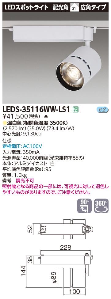 【最安値挑戦中!最大34倍】東芝 LEDS-35116WW-LS1 LEDスポットライト 演色性重視タイプ 広角 温白色 非調光 ホワイト 受注生産品 [∽§]