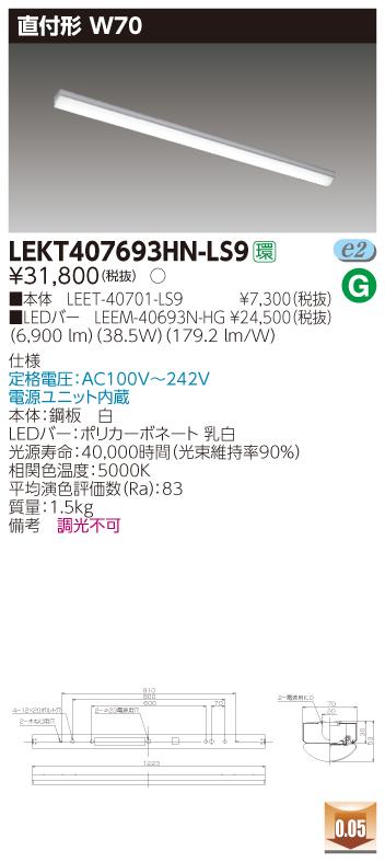 【最安値挑戦中!最大23倍】東芝 LEKT407693HN-LS9 ベースライト TENQOO直付40形W70 LED(昼白色) 電源ユニット内蔵 非調光 [∽]