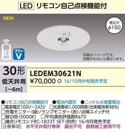 【全品対象 最安値挑戦中!SPU他ポイント最大24倍のチャンス】東芝 LEDEM30621N LED非常用照明 専用形 埋込形φ150 30形 低天井用 非調光 リモコン自己点検機能付 リモコン別売 [∽]