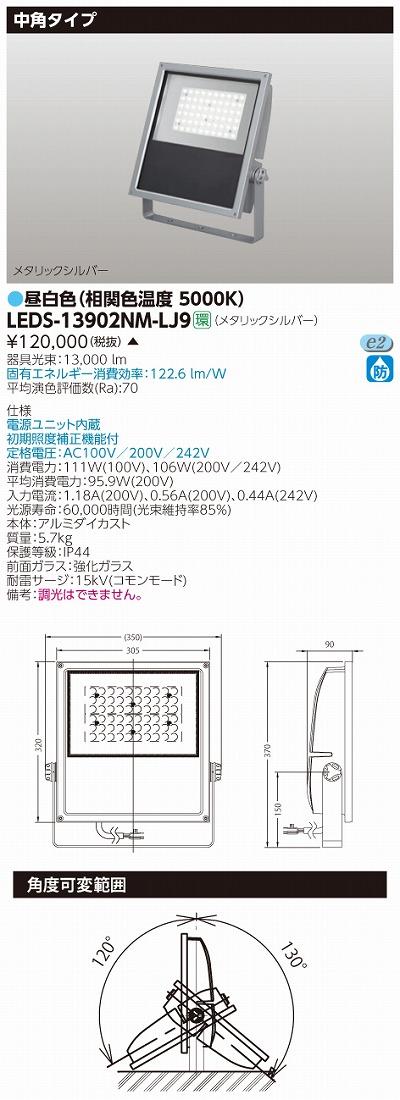 【最安値挑戦中!最大34倍】東芝 LEDS-13902NM-LJ9 LED小形角形投光器 昼白色 中角タイプ 電源ユニット内蔵 ランプ非梱包 受注生産品 [∽§]