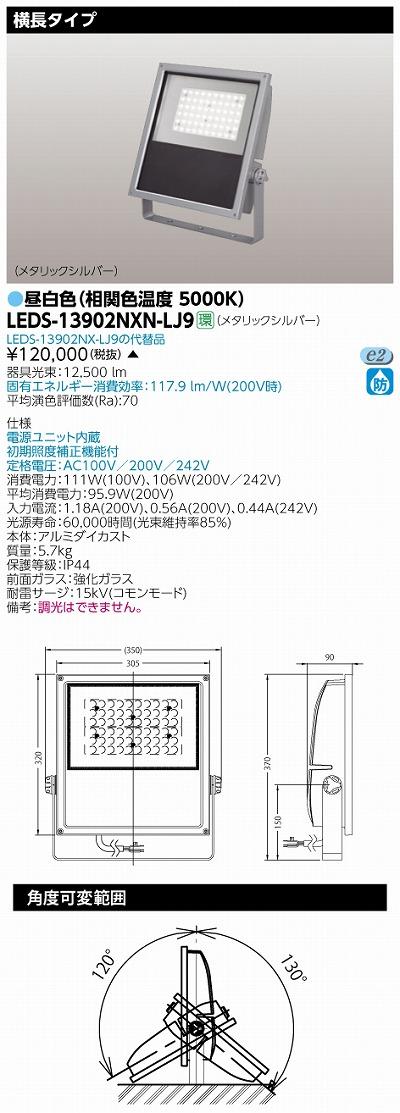 【最安値挑戦中!最大34倍】東芝 LEDS-13902NXN-LJ9 LED小形角形投光器 昼白色 横長タイプ 電源ユニット内蔵 ランプ非梱包 受注生産品 [∽§]
