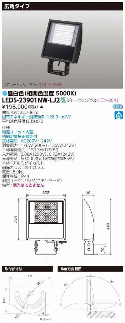 【最安値挑戦中!最大34倍】東芝 LEDS-23901NW-LJ2 LED小形角形投光器 昼白色 広角タイプ 電源ユニット内蔵 ランプ非梱包 受注生産品 [∽§]