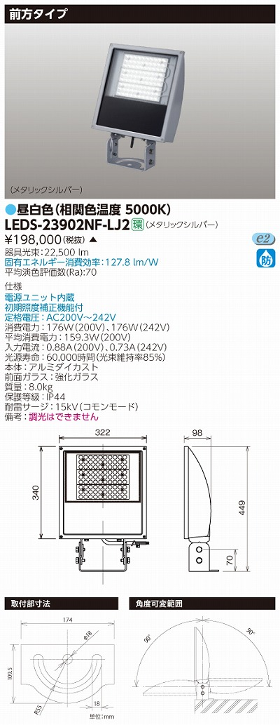 【最安値挑戦中!最大34倍】東芝 LEDS-23902NF-LJ2 LED小形角形投光器 昼白色 前方タイプ 電源ユニット内蔵 ランプ非梱包 受注生産品 [∽§]