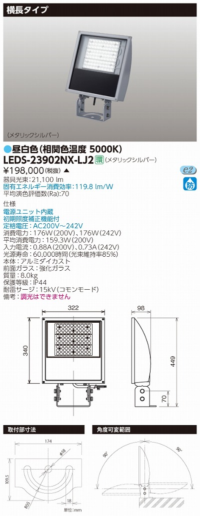 【最安値挑戦中!最大34倍】東芝 LEDS-23902NX-LJ2 LED小形角形投光器 昼白色 横長タイプ 電源ユニット内蔵 ランプ非梱包 受注生産品 [∽§]