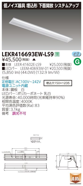 【最安値挑戦中!最大34倍】東芝 LEKR416693EW-LS9 ベースライト TENQOO埋込40形システムアップ 低ノイズ LED(白色) 非調光 受注生産品 [∽§]