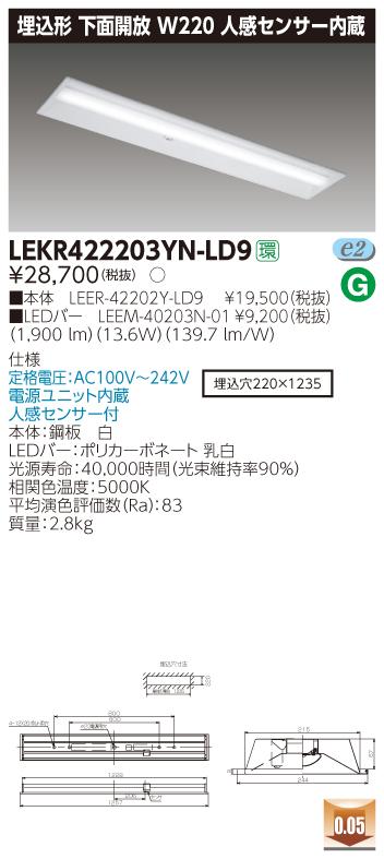 【最安値挑戦中!最大23倍】東芝 LEKR422203YN-LD9 ベースライト TENQOO埋込40形W220 調光 LED(昼白色) 電源ユニット内蔵 人感センサー付 [∽]