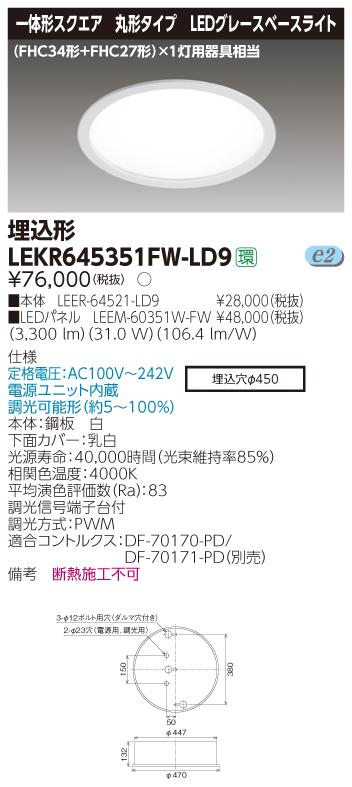 【最安値挑戦中!最大34倍】東芝 LEKR645351FW-LD9 ベースライト TENQOOスクエア 丸形埋込形φ450 LED(白色) 電源ユニット内蔵 調光 [∽]