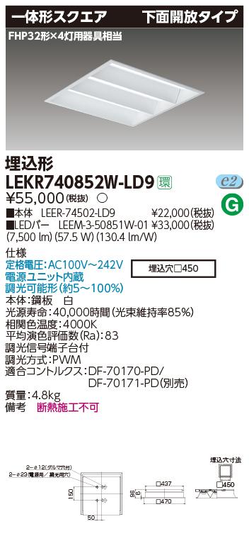 【最安値挑戦中!最大34倍】東芝 LEKR740852W-LD9 ベースライト TENQOOスクエア埋込□450下面解放 LED(白色) 電源ユニット内蔵 調光 [∽]
