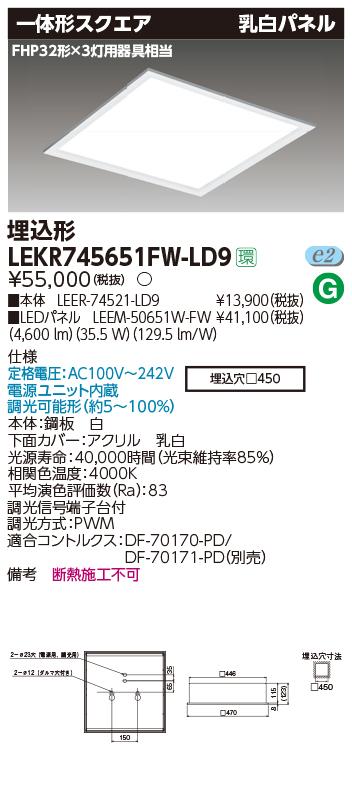 【最安値挑戦中!最大34倍】東芝 LEKR745651FW-LD9 ベースライト TENQOOスクエア 埋込形 □450 乳白パネル LED(白色) 電源ユニット内蔵 調光 [∽]