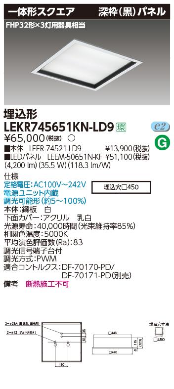 【最安値挑戦中!最大34倍】東芝 LEKR745651KN-LD9 ベースライト TENQOOスクエア 埋込形 □450 深枠(黒)パネル LED(昼白色) 電源ユニット内蔵 調光 [∽]