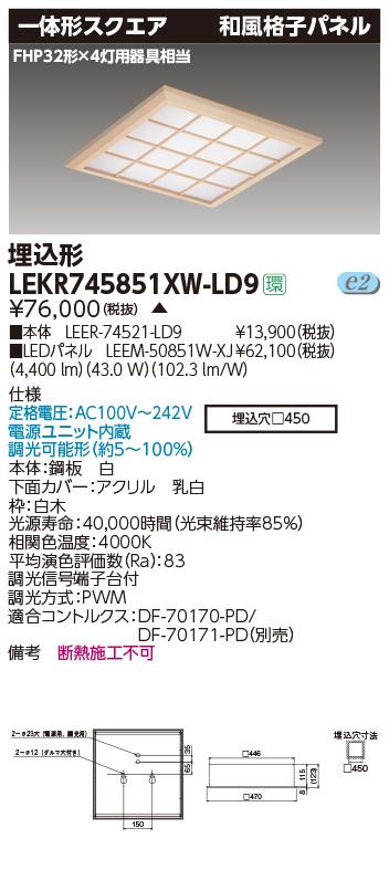 【最安値挑戦中!最大33倍】東芝 LEKR745851XW-LD9 ベースライト TENQOOスクエア 埋込形 □450 和風格子パネル LED(白色) 電源ユニット内蔵 調光 受注生産品 [∽§]