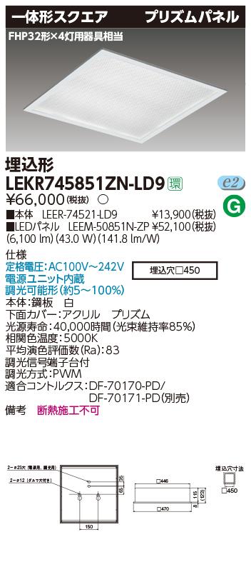 【最安値挑戦中!最大34倍】東芝 LEKR745851ZN-LD9 ベースライト TENQOOスクエア 埋込形 □450 プリズムパネル LED(昼白色) 電源ユニット内蔵 調光 [∽]