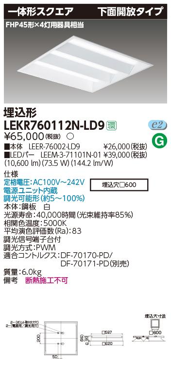 【最安値挑戦中!最大33倍】東芝 LEKR760112N-LD9 ベースライト TENQOOスクエア埋込□600下面解放 LED(昼白色) 電源ユニット内蔵 調光 [∽]