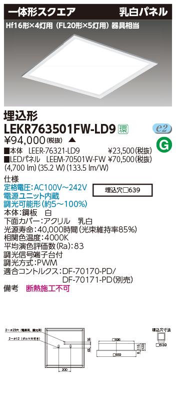 【最安値挑戦中!最大34倍】東芝 LEKR763501FW-LD9 ベースライト 埋込形 □639 乳白パネル LED(白色) 電源ユニット内蔵 調光 受注生産品 [∽§]