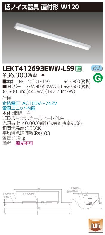 【最安値挑戦中!最大23倍】東芝 LEKT412693EWW-LS9 ベースライト TENQOO直付40形W120低ノイズ LED(温白色) 非調光 受注生産品 [∽§]