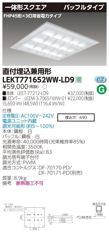 【最安値挑戦中!最大34倍】東芝 LEKT771652WW-LD9 ベースライト TENQOOスクエア直埋□720バッフルタイプ LED(温白色) 電源ユニット内蔵 調光 [∽]