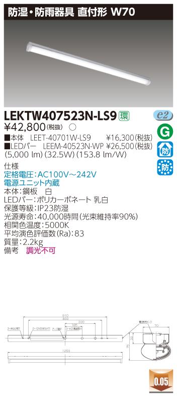 【最安値挑戦中!最大33倍】東芝 LEKTW407523N-LS9 ベースライト TENQOO直付40形W70防水 LED(昼白色) 電源ユニット内蔵 非調光 受注生産品 [∽§]