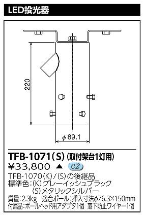 【最安値挑戦中!最大34倍】東芝 TFB-1071(S) LED小形角形投光器 部材 取付架台(1灯用) メタリックシルバー 受注生産品 [∽§]