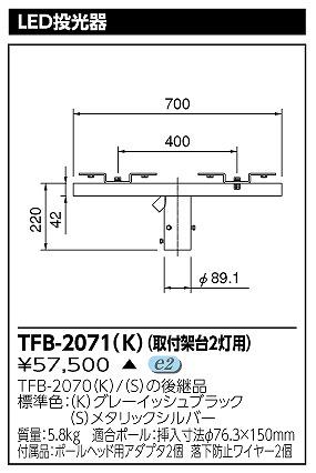 【最安値挑戦中!最大34倍】東芝 TFB-2071(K) LED小形角形投光器 部材 取付架台(2灯用) グレーイッシュブラック 受注生産品 [∽§]