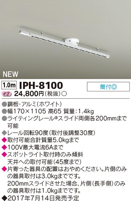 【最安値挑戦中!最大34倍】東芝 IPH-8100 LEDペンダント ライティングレールRスライド 両側各200mm ホワイト [(^^)]