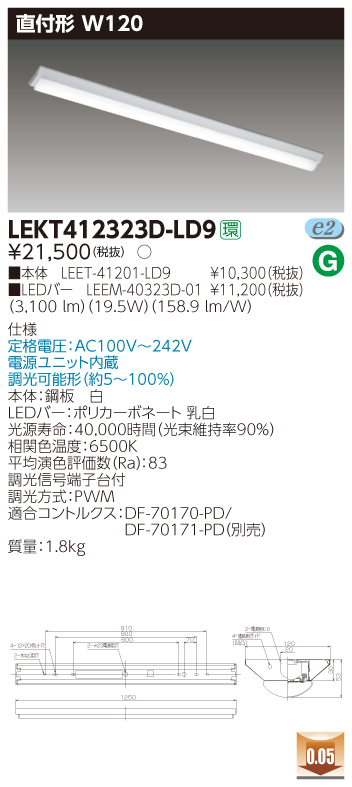 【最安値挑戦中!最大34倍】 LEKT412323D-LD9 ベースライト TENQOO直付40形 W120 LED(昼光色) 電源ユニット内蔵 調光 [∽]
