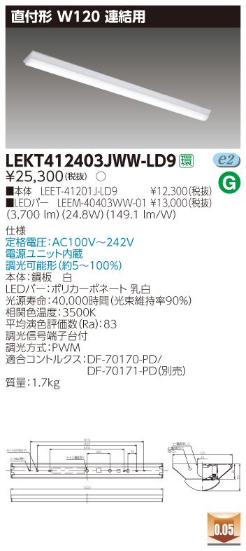 【最安値挑戦中!最大33倍】 LEKT412403JWW-LD9 ベースライト TENQOO直付 W120調光 連結用 LED(温白色) 電源ユニット内蔵 調光 [∽]