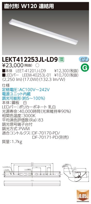 【最安値挑戦中!最大34倍】 LEKT412253JL-LD9 ベースライト TENQOO直付 W120調光 連結用 LED(電球色) 電源ユニット内蔵 調光 [∽]