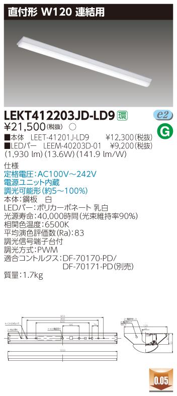【最安値挑戦中!最大33倍】 LEKT412203JD-LD9 ベースライト TENQOO直付40形 W120連結用 LED(昼光色) 電源ユニット内蔵 調光 [∽]