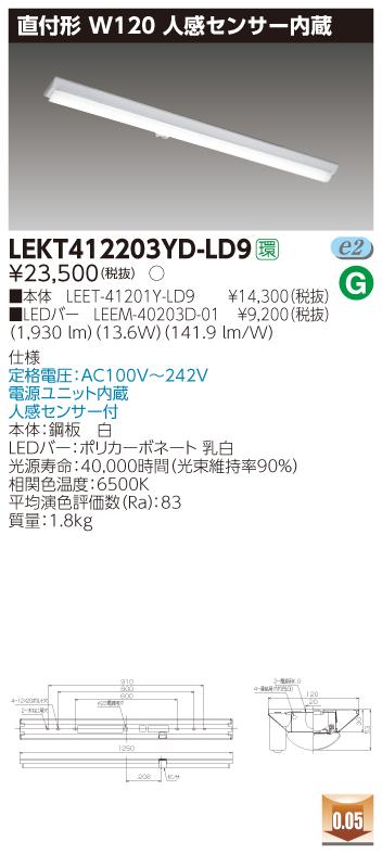 【最安値挑戦中!最大34倍】 LEKT412203YD-LD9 ベースライト TENQOO直付40形 W120人感センサー内蔵 LED(昼光色) 電源ユニット内蔵 調光 [∽]