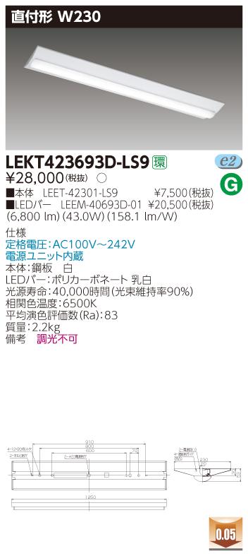 【最安値挑戦中!最大33倍】 LEKT423693D-LS9 ベースライト TENQOO直付40形 W230 LED(昼光色) 電源ユニット内蔵 非調光 [∽]