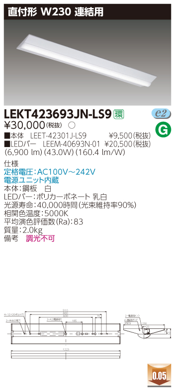 【最安値挑戦中!最大33倍】 LEKT423693JN-LS9 ベースライト TENQOO直付40形 W230連結用 LED(昼白色) 電源ユニット内蔵 非調光 [∽]