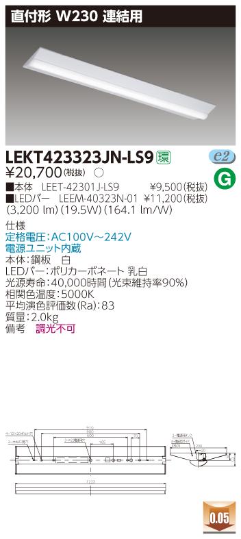 【最安値挑戦中!最大33倍】 LEKT423323JN-LS9 ベースライト TENQOO直付40形 W230連結用 LED(昼白色) 電源ユニット内蔵 非調光 [∽]