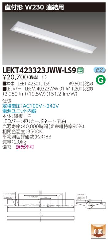 【最安値挑戦中!最大33倍】 LEKT423323JWW-LS9 ベースライト TENQOO直付40形 W230連結用 LED(温白色) 電源ユニット内蔵 非調光 [∽]