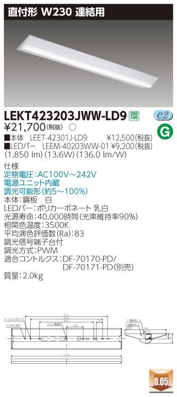 【最安値挑戦中!最大34倍】 LEKT423203JWW-LD9 ベースライト TENQOO直付 W230調光 連結用 LED(温白色) 電源ユニット内蔵 調光 [∽]