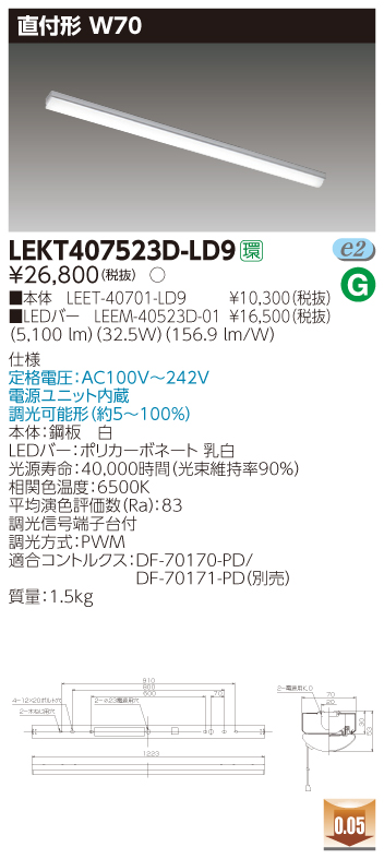 【最安値挑戦中!最大33倍】 LEKT407523D-LD9 ベースライト TENQOO直付40形 W70 LED(昼光色) 電源ユニット内蔵 調光 [∽]