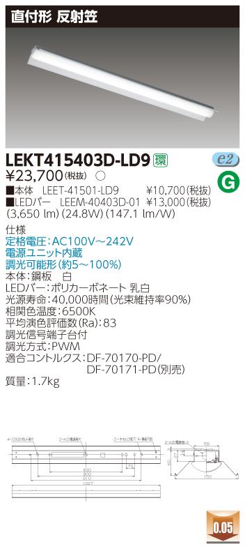【最安値挑戦中!最大33倍】東芝 LEKT415403D-LD9 ベースライト TENQOO直付40形反射笠 LED(昼光色) 電源ユニット内蔵 調光 [∽]