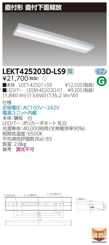 【最安値挑戦中!最大34倍】東芝 LEKT425203D-LS9 ベースライト TENQOO直付40形箱形 直付下面開放 LED(昼光色) 電源ユニット内蔵 非調光 [∽]