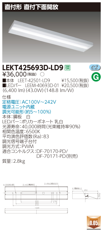【最安値挑戦中!最大34倍】東芝 LEKT425693D-LD9 ベースライト TENQOO直付40形箱形 直付下面開放 LED(昼光色) 電源ユニット内蔵 調光 [∽]