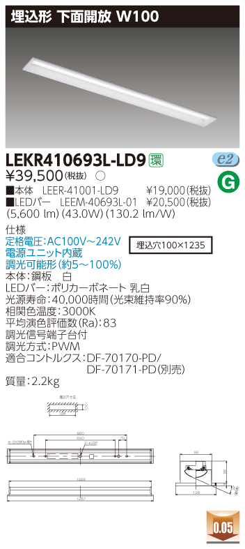 【最安値挑戦中!最大34倍】東芝 LEKR410693L-LD9 ベースライト TENQOO埋込40形 下面開放 W100調光 LED(電球色) 電源ユニット内蔵 調光 [∽]