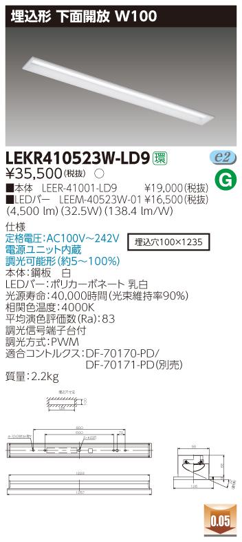 【最安値挑戦中!最大34倍】東芝 LEKR410523W-LD9 ベースライト TENQOO埋込40形 下面開放 W100調光 LED(白色) 電源ユニット内蔵 調光 [∽]
