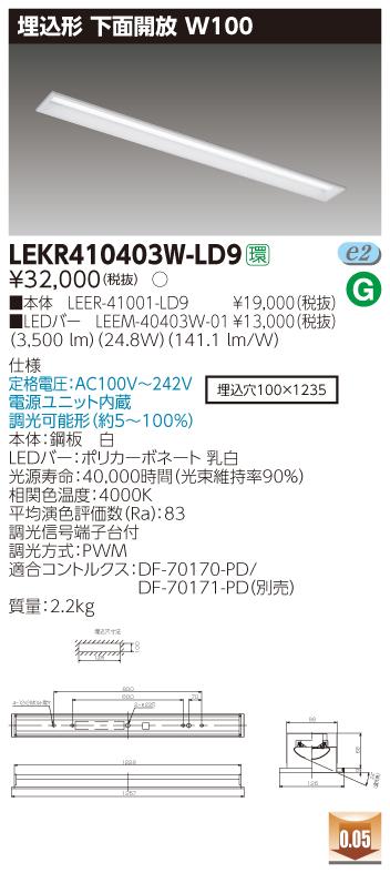 【最安値挑戦中!最大34倍】東芝 LEKR410403W-LD9 ベースライト TENQOO埋込40形 下面開放 W100調光 LED(白色) 電源ユニット内蔵 調光 [∽]